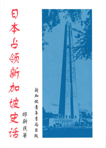日本占领新加坡史话  9789810535247 | Singapore Chinese Books | Maha Yu Yi Pte Ltd