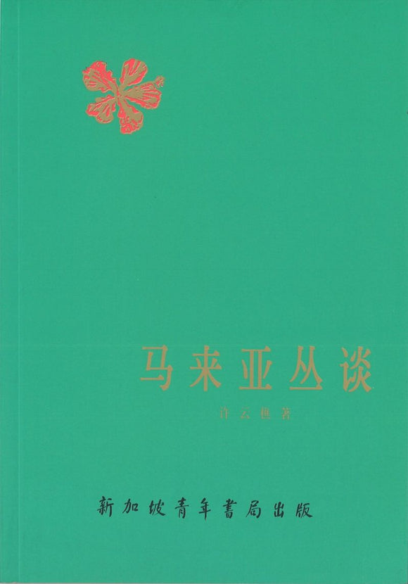 9789810540210 马来亚丛谈 | Singapore Chinese Books