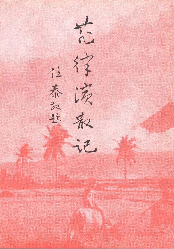 9789810548780 菲律宾散记 | Singapore Chinese Books