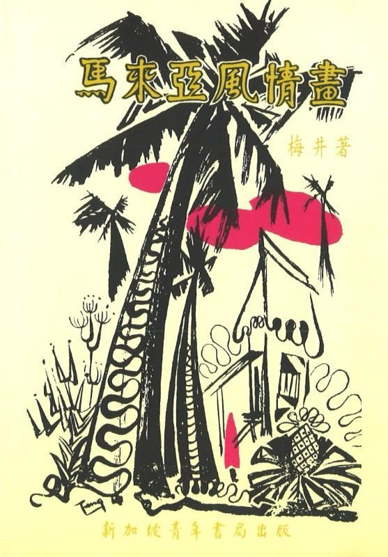 9789810550011 马来亚风情画 | Singapore Chinese Books