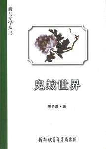 9789810562618 鬼蜮世界 | Singapore Chinese Books