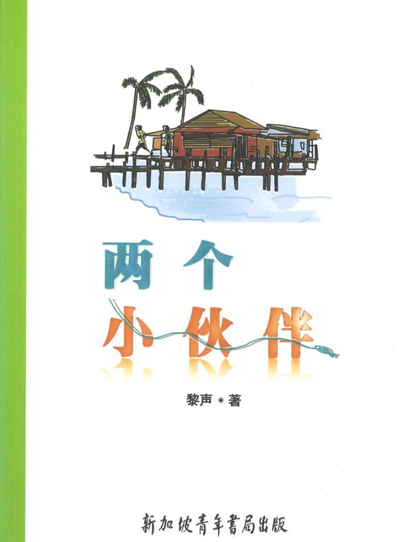 9789810576639 两个小伙伴 | Singapore Chinese Books