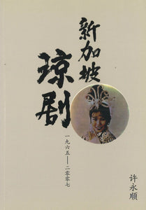 9789810593940 新加坡琼剧1965-2007 (SGD) | Singapore Chinese Books