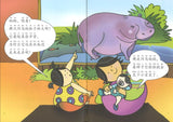 9789810597108 新加坡动物园的故事(二) Singapore Zoo CL Story Set 2 | Singapore Chinese Books