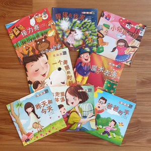 9789810630584 小树绘本丛书(第2编)Chinese Readers Series Little Tree Picture Books (Bundle Pack) Primary 2  (8 books) (out of print) | Singapore Chinese Books