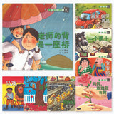 9789810630614 小树绘本丛书(第4编)Chinese Readers Series Little Tree Picture Books (Bundle Pack) Primary 4 (8 books) | Singapore Chinese Books