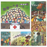 9789810630638 小树绘本丛书(第6编)Chinese Readers Series Little Tree Picture Books (Bundle Pack) Primary 6 (8 books) | Singapore Chinese Books