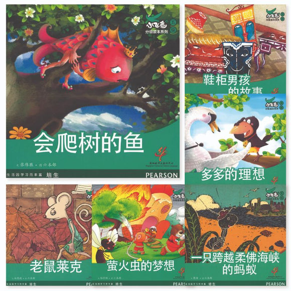 小飞鱼分级读本系列(五级)The SCCL Flying Fish Graded Readers Series (Bundle Pack) Primary 5 (6 books) 9789810635824 | Singapore Chinese Books | Maha Yu Yi Pte Ltd