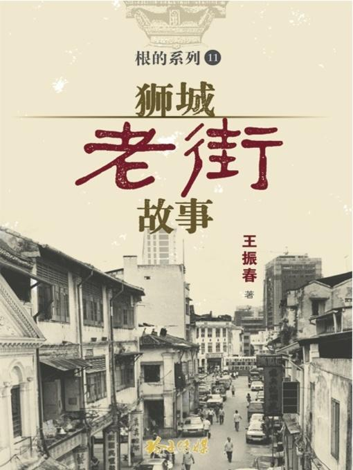 9789810714475 狮城老街故事 | Singapore Chinese Books