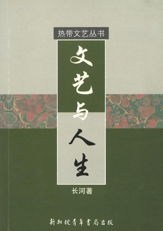 9789810732134 文艺与人生 | Singapore Chinese Books