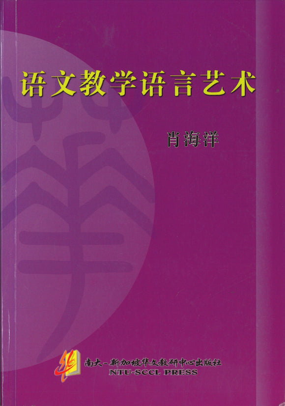 语文教学语言艺术  9789810735272 | Singapore Chinese Books | Maha Yu Yi Pte Ltd
