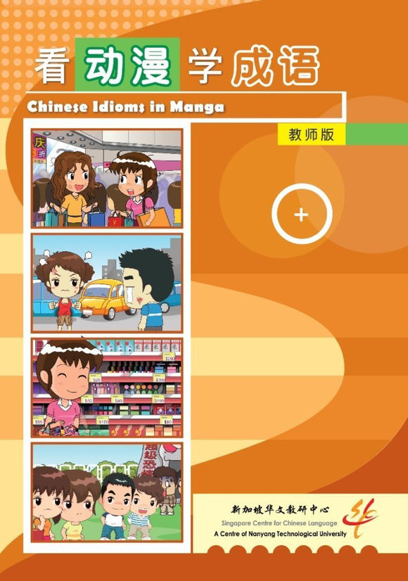 9789810772901 看动漫学成语(教师版) Chinese Idioms in Manga (Teacher Edition) | Singapore Chinese Books