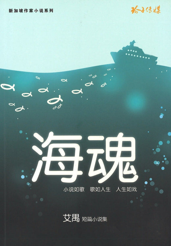 海魂-艾禺短篇小说集9789810780968 | Singapore Chinese Books | Maha Yu Yi Pte Ltd