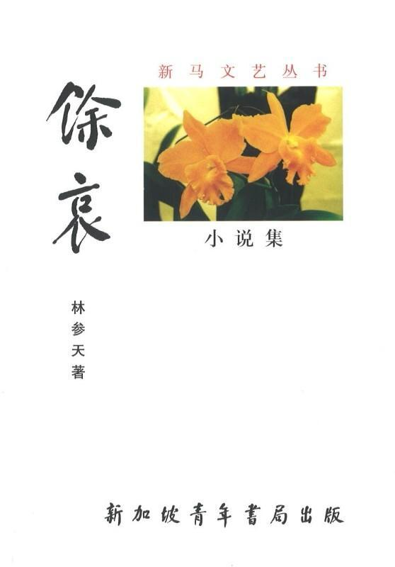 9789810819057 馀哀 | Singapore Chinese Books