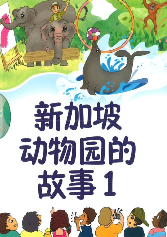 9789810821111 新加坡动物园的故事(一)Singapore Zoo CL Story Set 1 (with CD)| Singapore Chinese Books