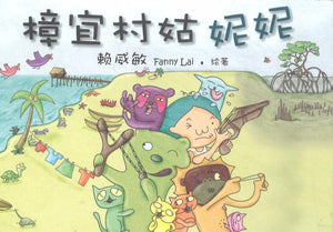 9789810902384 樟宜村姑妮妮 | Singapore Chinese Books