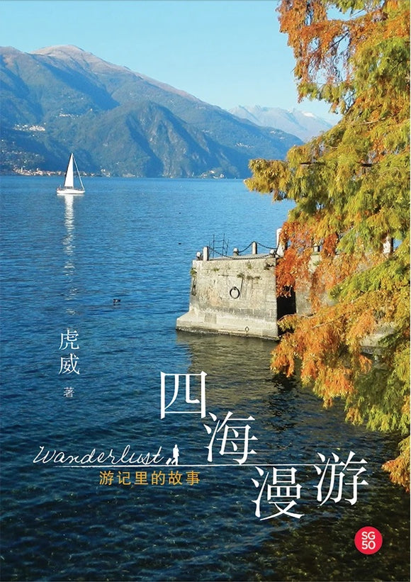 四海漫游-旅游的故事  9789810935344 | Singapore Chinese Books | Maha Yu Yi Pte Ltd