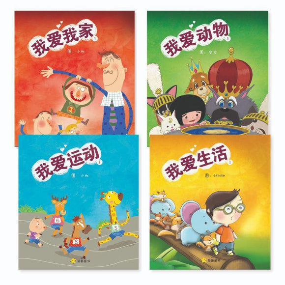 9789810936549set 《我爱阅读》系列1 (全4册) | Singapore Chinese Books