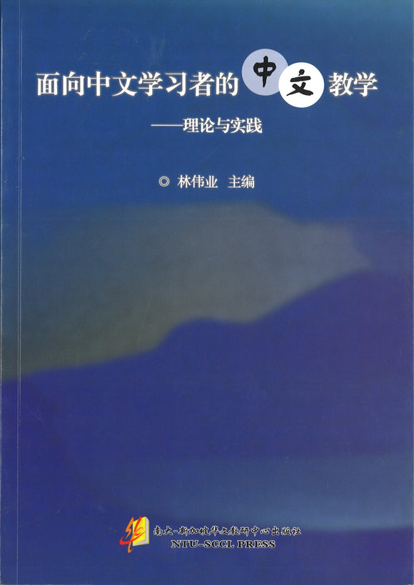 面向中文学习者的中文教学  9789810938758 | Singapore Chinese Books | Maha Yu Yi Pte Ltd