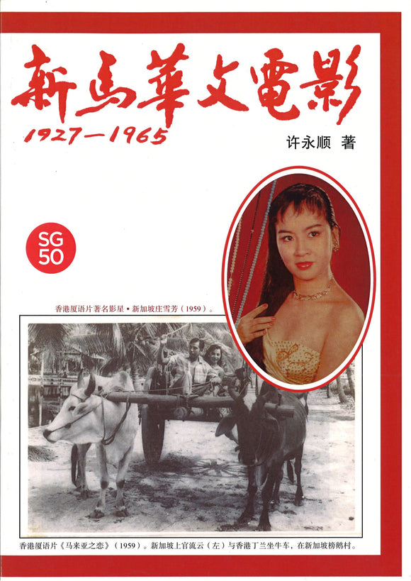 新马华文电影 1927-1965  9789810941888 | Singapore Chinese Books | Maha Yu Yi Pte Ltd