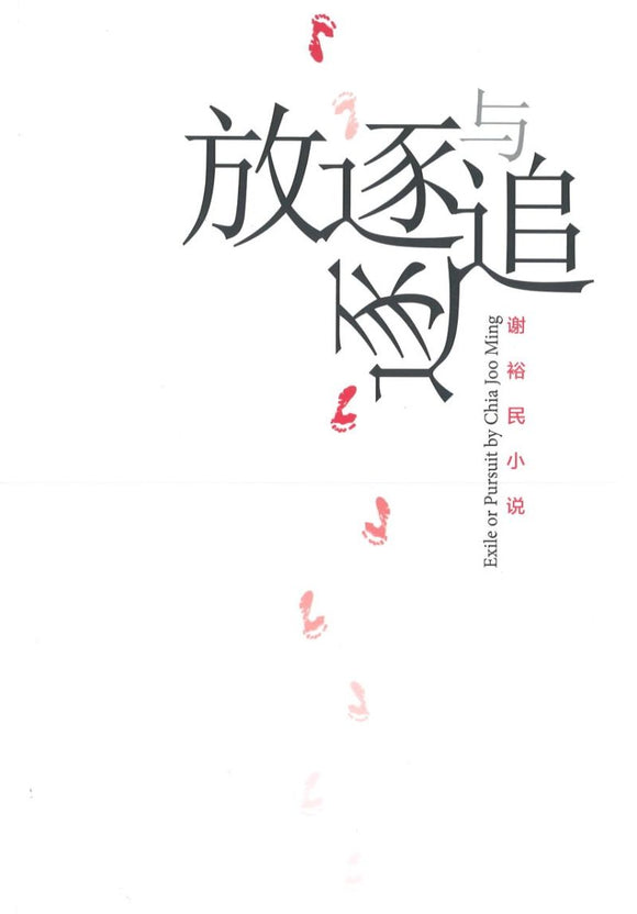 放逐与追逐  9789810947774 | Singapore Chinese Books | Maha Yu Yi Pte Ltd