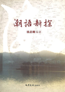 9789810996277 潮语新探 | Singapore Chinese Books