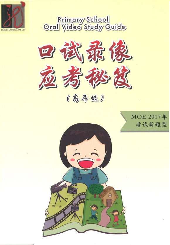9789811116544 口试录像应考秘笈(高年级)Primary School Oral Video Study Guide | Singapore Chinese Books
