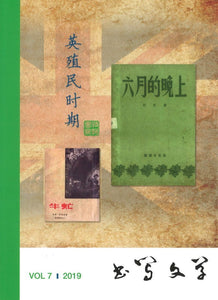 9789811126512-07 书写文学 VOL.7 2019 | Singapore Chinese Books