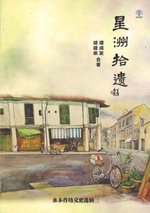 星洲拾遗  9789811154805 | Singapore Chinese Books | Maha Yu Yi Pte Ltd