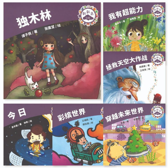 "9789811163678SET 《新新岛》分级读本系列——第六级(含6册)""New Stars Island"" Graded Picture Book Series - Grade 6 