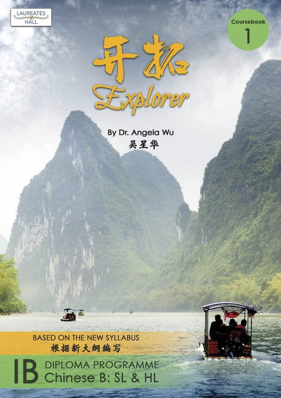 9789811165207 IBDP Chinese B: Explorer Coursebook 1 开拓 1 | Singapore Chinese Books