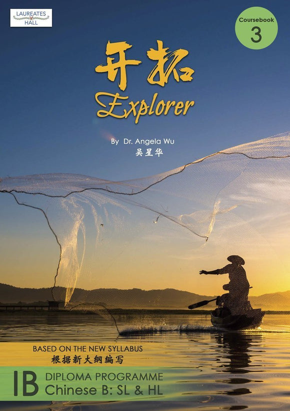 9789811165221 IBDP Chinese B: Explorer Coursebook 3 开拓 3 | Singapore Chinese Books