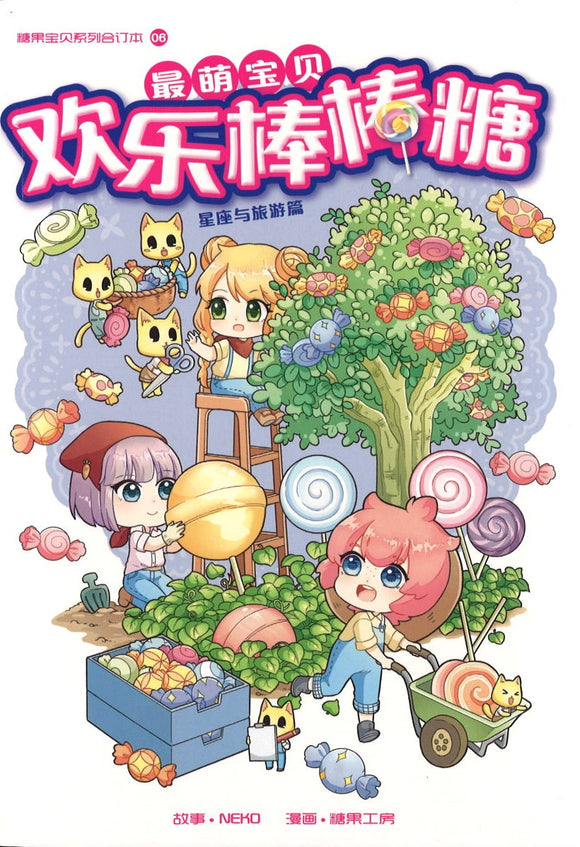 最萌宝贝 06: 欢乐棒棒糖 Candy Cuties 06: Lucky Lollipops 9789811171215 | Singapore Chinese Books | Maha Yu Yi Pte Ltd
