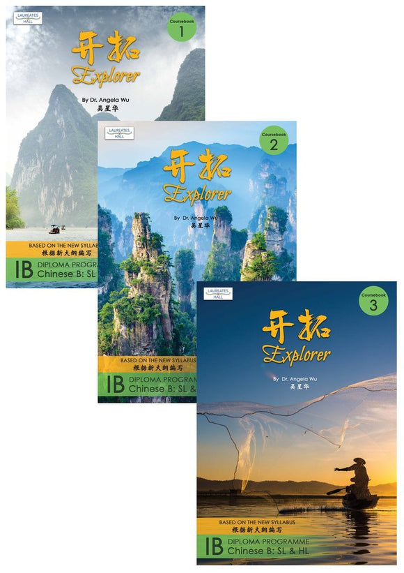 9789811171260 IBDP Chinese B: Explorer Coursebook Set (3 volumes) 开拓 (全3册)  | Singapore Chinese Books