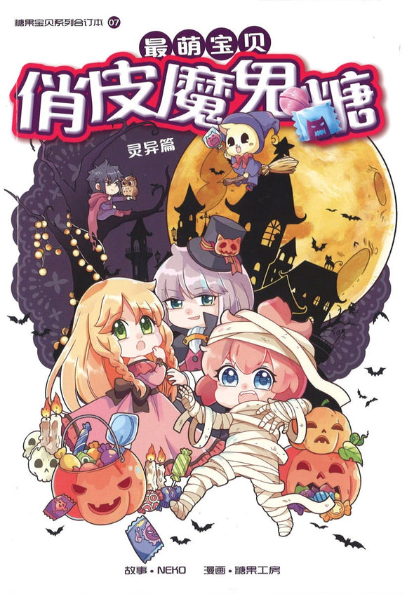 最萌宝贝 07: 俏皮魔鬼糖 Candy Cuties 07: Spooky Sweets 9789811176760 | Singapore Chinese Books | Maha Yu Yi Pte Ltd