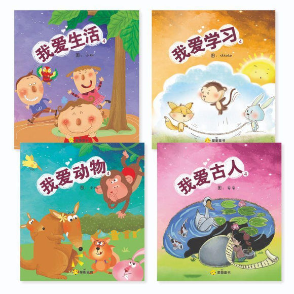 9789811181047set 《我爱阅读》系列4 (全4册) | Singapore Chinese Books