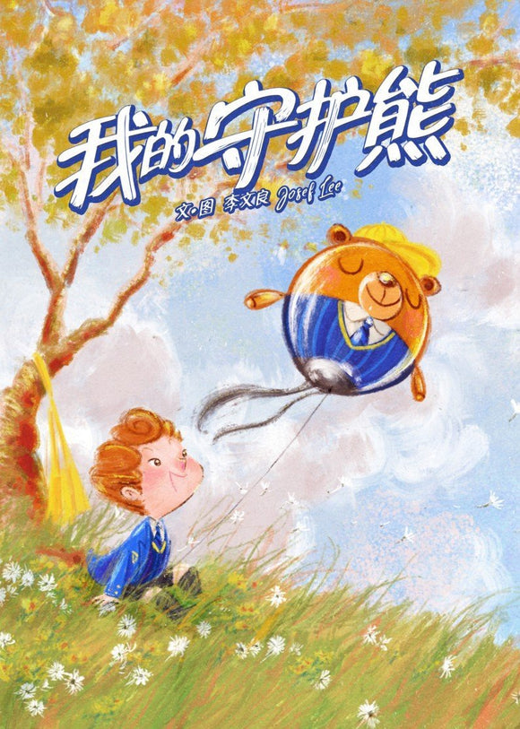 9789811190438p 我的守护熊 Bear with Me (paperback) | Singapore Chinese Books