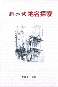 新加坡地名探索  9789811219788 | Singapore Chinese Books | Maha Yu Yi Pte Ltd