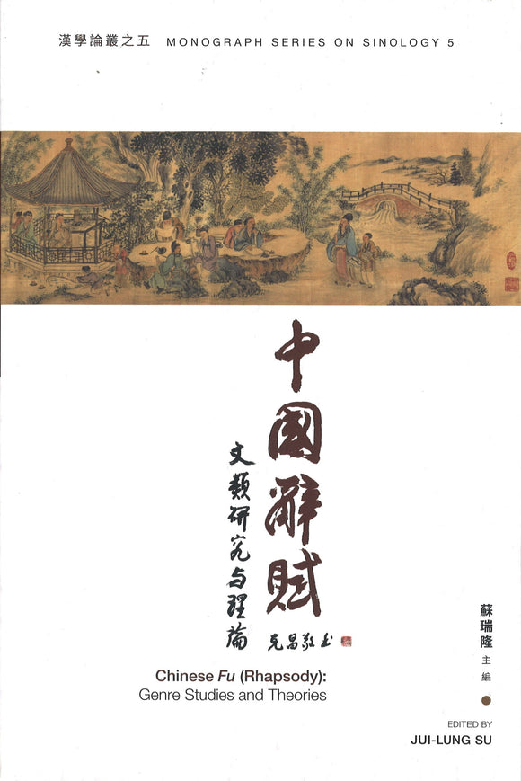 中国辞赋——文类研究与理论  9789811220371 | Singapore Chinese Books | Maha Yu Yi Pte Ltd