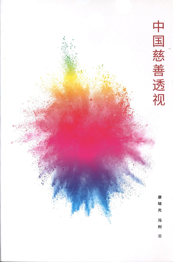中国慈善透视  9789811227387 | Singapore Chinese Books | Maha Yu Yi Pte Ltd
