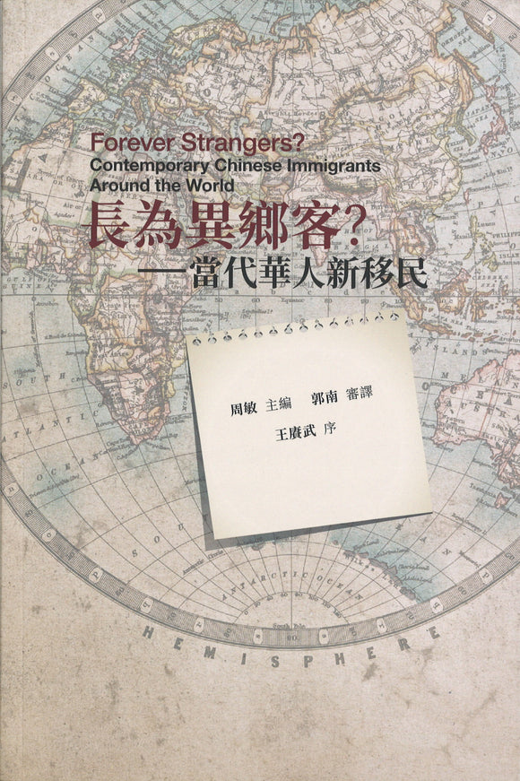 长为异乡客?——当代华人新移民 Forever Strangers? Contemporary Chinese Immigrants Around the World 9789811230950 | Singapore Chinese Books | Maha Yu Yi Pte Ltd