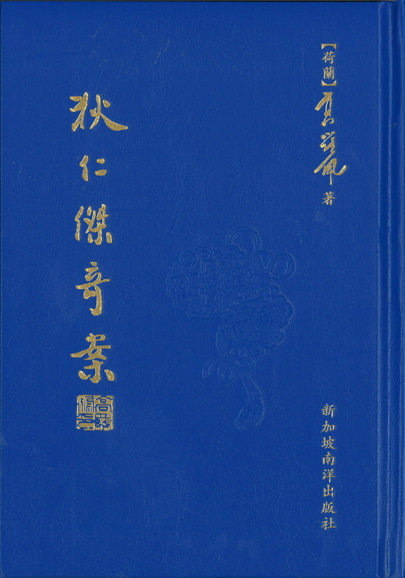 狄仁杰奇案  9789811407086 | Singapore Chinese Books | Maha Yu Yi Pte Ltd