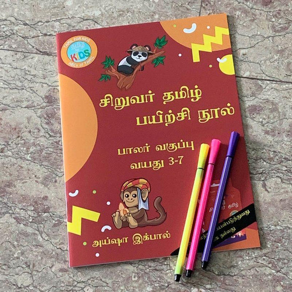 9789811407697 Siruvar Tamil Activity Book (Red Accompanying Book for Flashcards) | Singapore Tamil Books