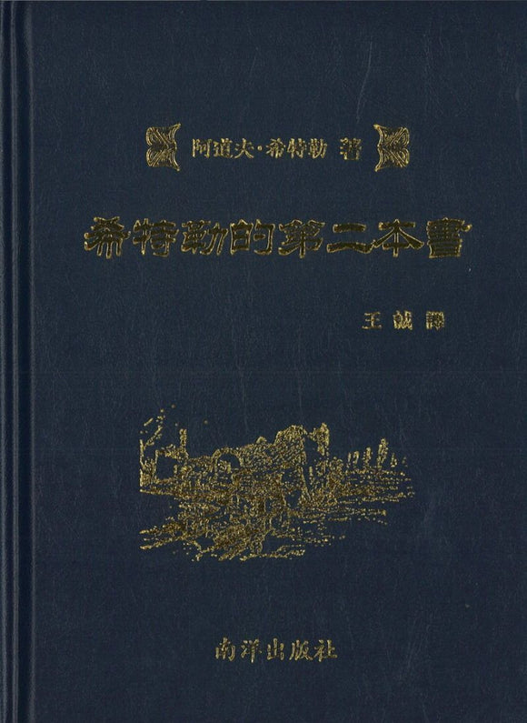 9789811408854 希特勒的第二本书 | Singapore Chinese Books