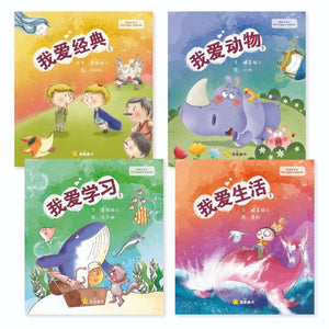 9789811409004set 《我爱阅读》系列5 (全4册) | Singapore Chinese Books
