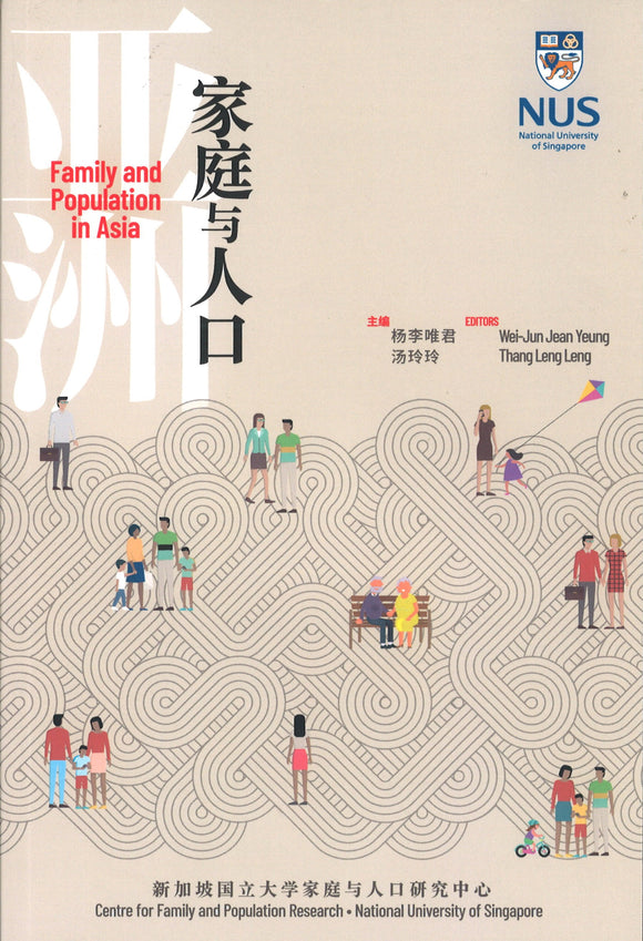 亚洲家庭与人口  9789811409776 | Singapore Chinese Books | Maha Yu Yi Pte Ltd