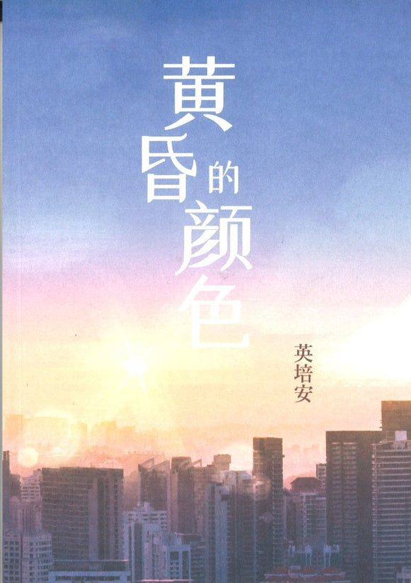 9789811424342 黄昏的颜色 The Color of Dusk | Singapore Chinese Books