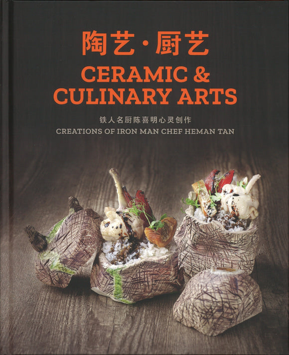 陶艺.厨艺 Ceramic & Culinary Arts  9789811424502 | Singapore Chinese Books | Maha Yu Yi Pte Ltd