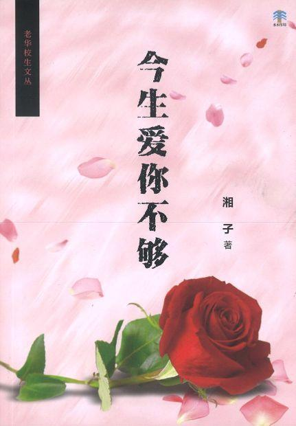 9789811431616 今生爱你不够 | Singapore Chinese Books