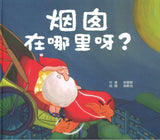9789811435386 烟囱在哪里呀? | Singapore Chinese Books